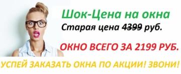 Фирма Дон Окна