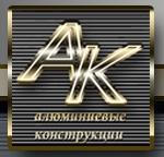 Фирма Алюминиевые фасадные конструкции
