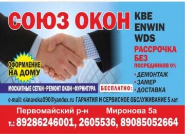 Фирма Союз Окон
