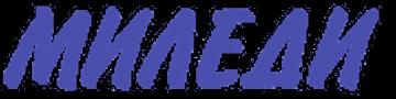 Фирма Миледи