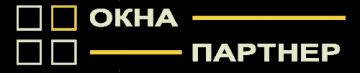 Фирма ОКНА-ПАРТНЕР