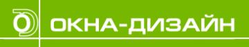 Фирма ОКНА-ДИЗАЙН