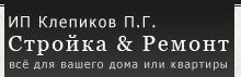 Фирма Стройка & Ремонт