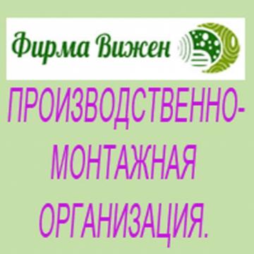 Фирма Фирма Вижен