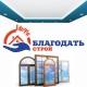 Акции и скидки на пластиковые окна от компании Благодать Строй
