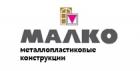 Фирма Малко
