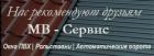 Фирма МВ-сервис