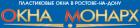 Фирма Окна-монарх